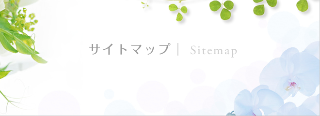 花工房*花チュール|サイトマップ|静岡県、沼津市・三島市